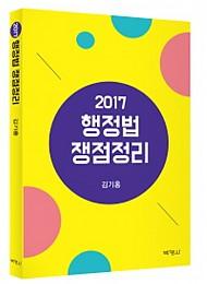 [2017] 행정법 쟁점정리 {핸드북}