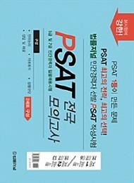 2019 민간경력자 PSAT 전국 모의고사 2회분 [봉투]