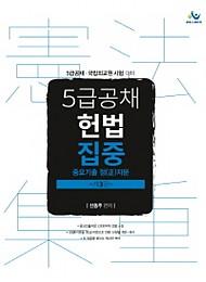5급공채 헌법집중 중요기출정 (正)지문
