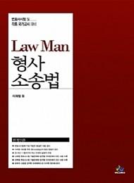 2019 로만(로스쿨만을 위한) 형사소송법