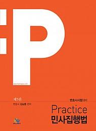 2017[제5판] Practice민사집행법