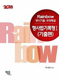 2018 Rainbow 변시기출·모의해설 형사법 기록형 1 (기출편)