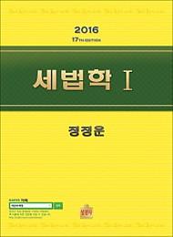 2016[제17판] 세법학 (Ⅰ)