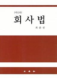 2017[제12판] 회사법 {양장}