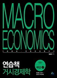 [2018] 연습책 거시경제학[5급공채·국립외교원](전3권)