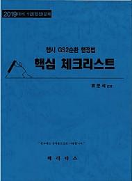 19대비 GS2 행정법 핵심체크리스트