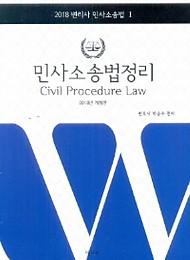 [2018 변리사 민사소송법 Ⅰ] 박승수 민사소송법정리