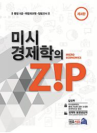 (2쇄)2017[제4판] 미시경제학의 ZIP