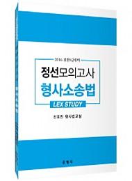 2016 검찰9급대비 정선모의고사 형사소송법