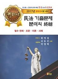 2017대비[제3판] 변리사 민법 기출문제 분석의 종결
