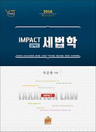 2쇄[2016] IMPACT 세법학