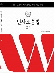 [2016] 민사소송법 Zip {도해+암기장} [변호사시험·사법시험·변리사시험]