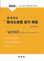2019 유안석의 형사소송법 암기 파일