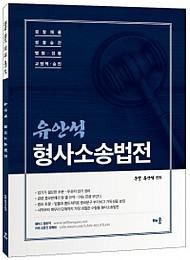 2019 유안석 형사소송법전 - 제4판
