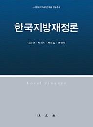 [2016] 한국지방재정론 {양장본}
