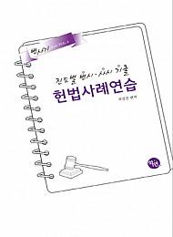 [2018] 변사기 헌법사례연습