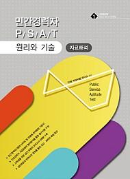 UNION 민간경력자 PSAT 자료해석 원리와 기술