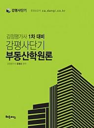 2016 감평사단기 부동산학원론
