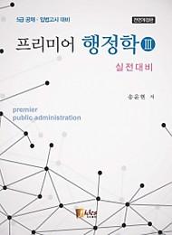 2016 프리미어 행정학Ⅲ[실전대비]