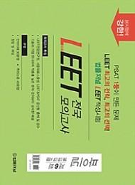2020 법률저널 LEET 전국 봉투 모의고사 제6회