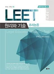 Union LEET 원리와 기술 추리논증 법학적성시험 대비