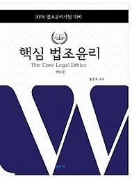[2016] 핵심 법조윤리