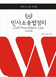 2018 박승수 민사소송법정리(별책:민사소송법정리 기본사례)