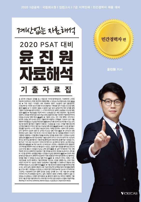 2020 대비 윤진원 자료해석 기출자료집 - 민간경력자편