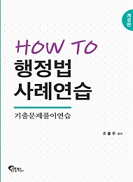 [2017] HOW TO 행정법 사례연습