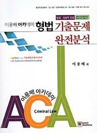 2016 이용배 아카데미 형법 기출문제완전분석 (법원ㆍ검찰직 전용)