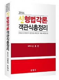 [2016] 신형법각론 객관식 총정리