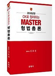 2016년판 OX로 정리하는 MASTER 형법총론