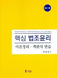2016[신정3판] 핵심 법조윤리 [이론정리ㆍ객관식연습]