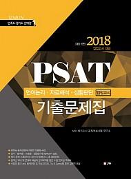 Union PSAT 기출문제집(입법고시)(2018) [제15판]