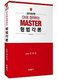 [2016] OX로 정리하는 MASTER 형법 각론