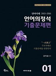 2019 제2판 언어의정석 기출문제편 01