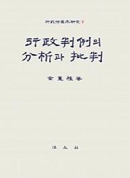 2019 행정법기본연구v 행정판례의 분석과 비판
