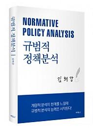 [2016] 규범적 정책분석