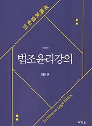 2018[제8판] 법조윤리강의[기본이론.문제해설] {양장}