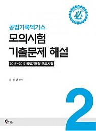 2018 공법기록 엑기스 모의시험 기출문제 해설2