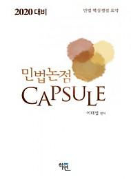 2020 민법논점 CAPSULE