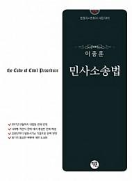 2019 이종훈 법원직 민사소송법
