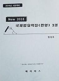 국제법 요약집 (한영) 2 권