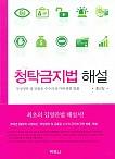 [2016] 청탁금지법해설(부정청탁및금품등수수의금지에 관한법률)