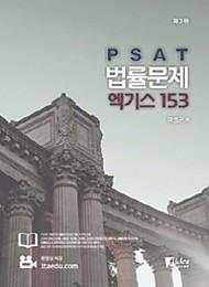 2019 PSAT 법률문제 엑기스 153 (A4사이즈)