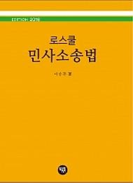 2016[제3판] 로스쿨 민사소송법