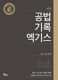 2019[제5판] 공법기록 엑기스+핸드북