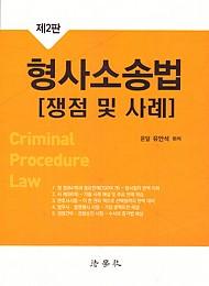 2018 형사소송법[쟁점 및사례]