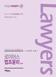 2016[제2판] 로이어스 법조윤리