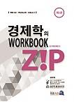 경제학의zip WorkBook[제5판] - 6월 말 개정판 출간 예정